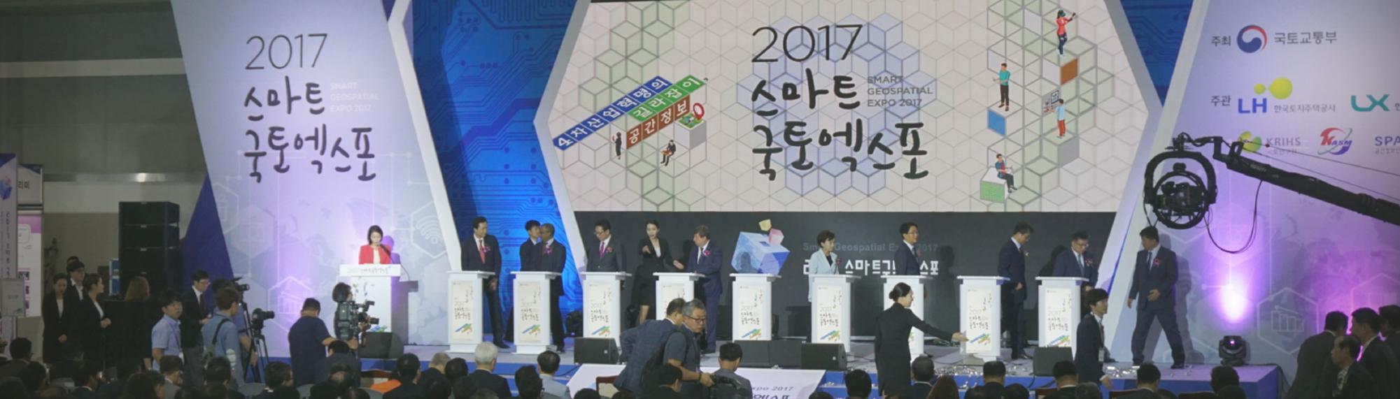 2017 스마트국토엑스포