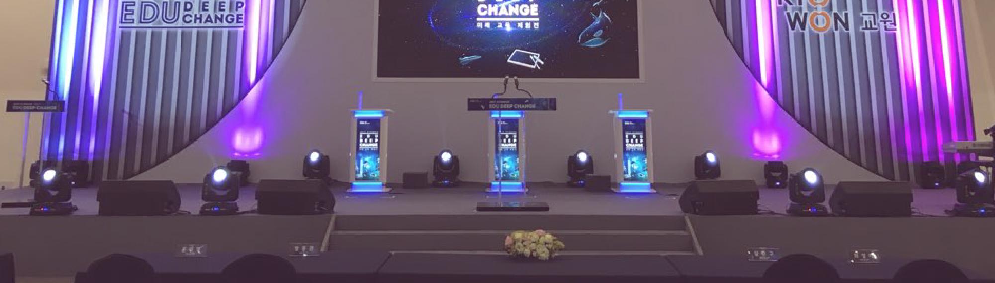 2017교원 미래교육체험전(Edu Deep Change)