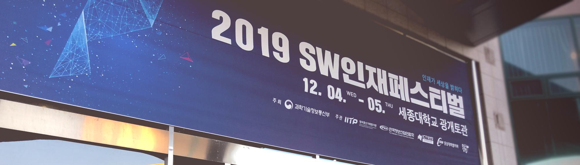 2019 한이음 엑스포 SW인재페스티벌