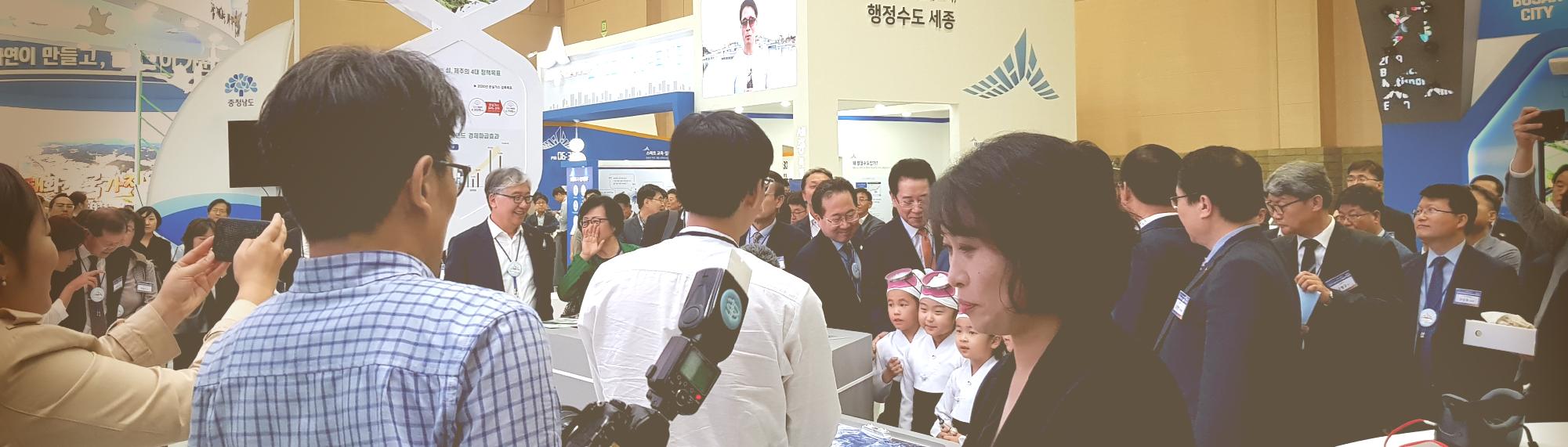 2019 대한민국 균형발전박람회 in전남,순천