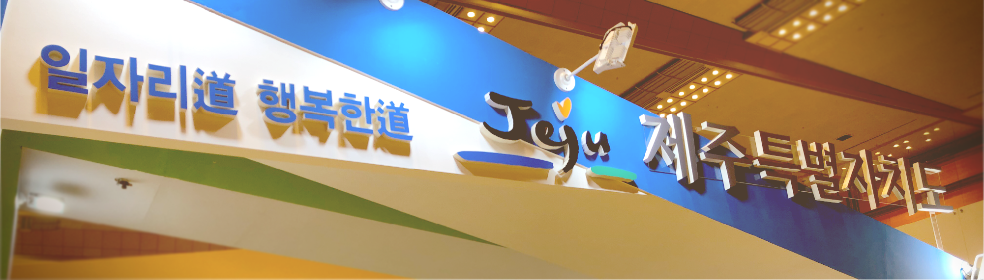 제2회 대한민국 지방정부 일자리정책 박람회