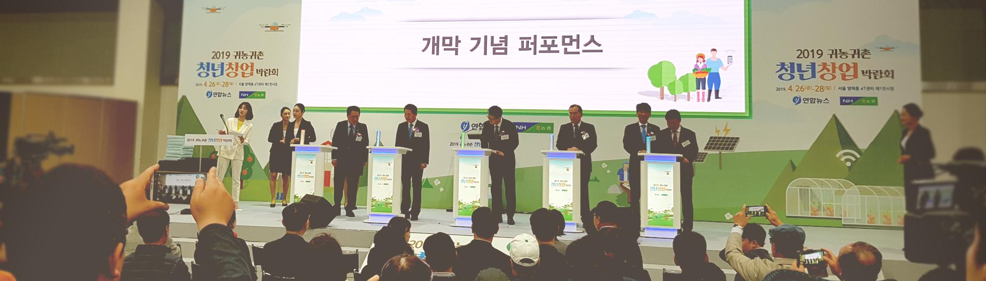 2019 귀농귀촌 청년창업 박람회