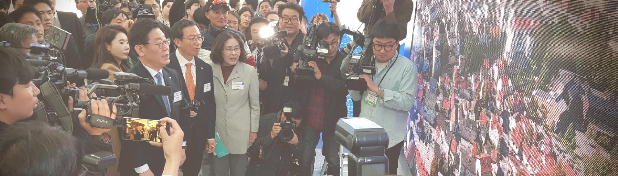2019 대한민국 경기도 기본소득박람회