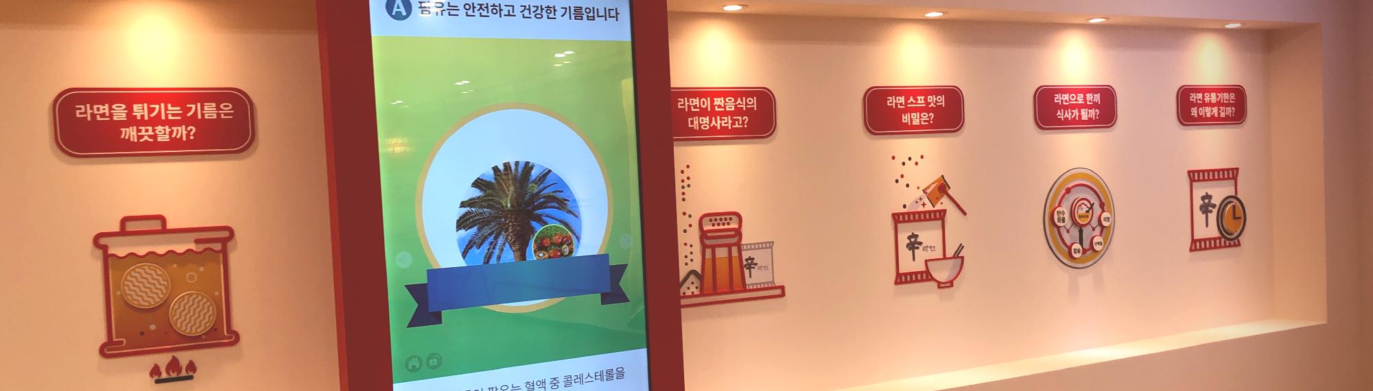 한국 라면 대표회사 N사