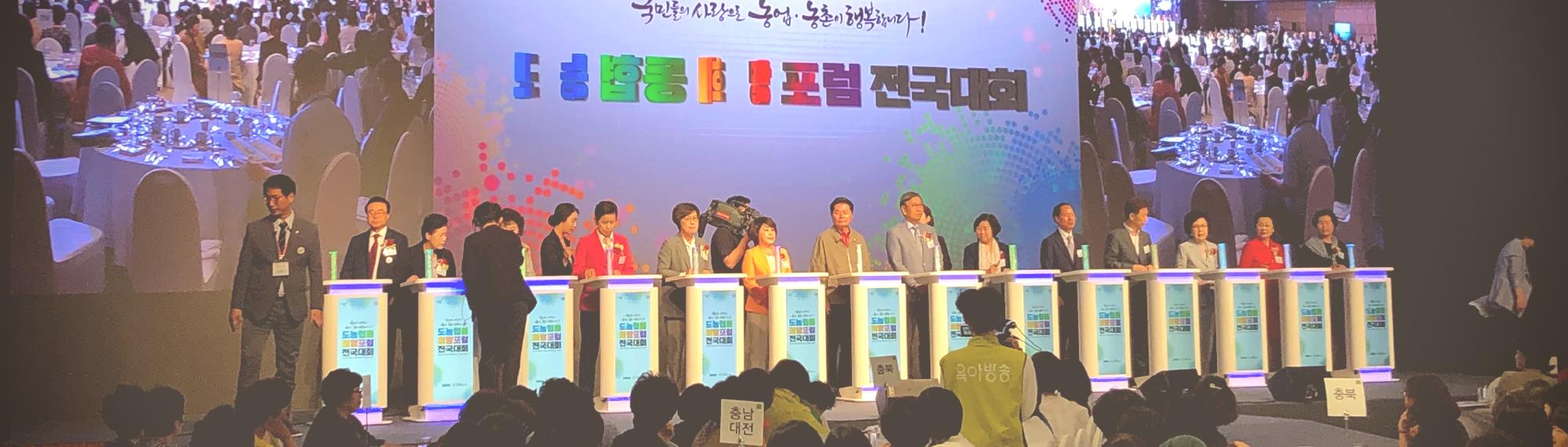 2019 도농협동희망포럼 전국대회