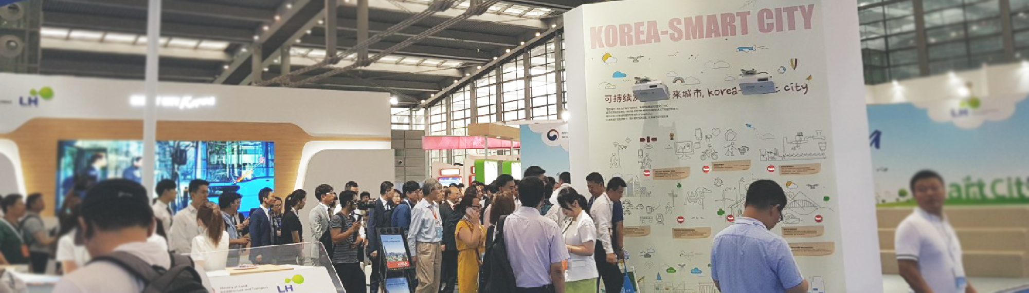The 4th China Smart City International Expo 2018 (LH관)