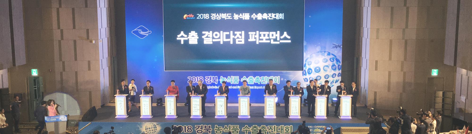 2018 경상북도 농식품 수출촉진대회