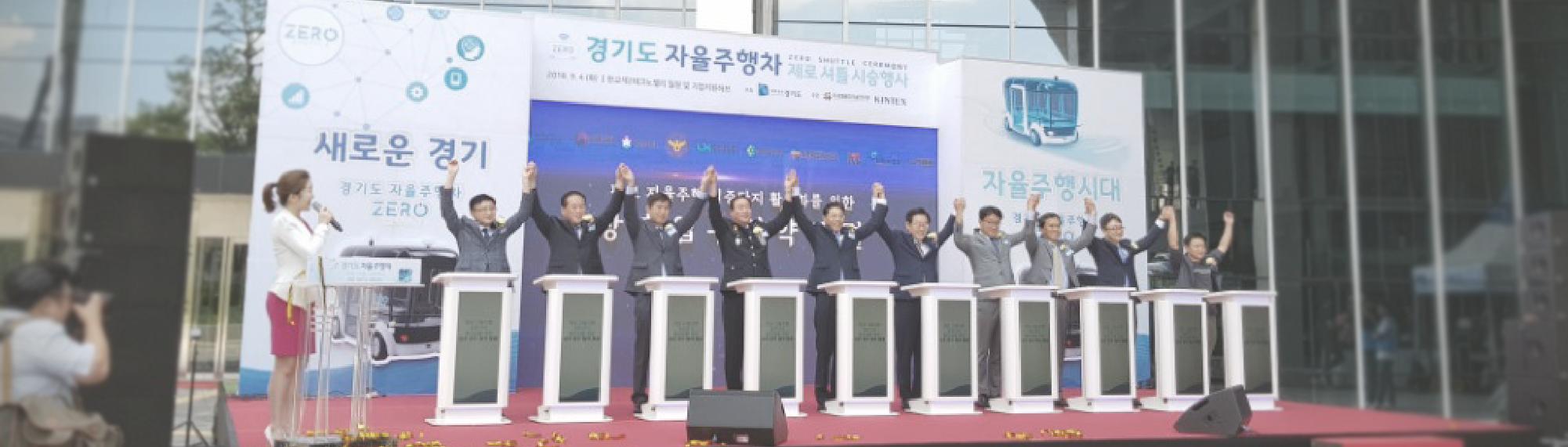 2018 경기도 자율주행차 '제로셔틀' 시승행사