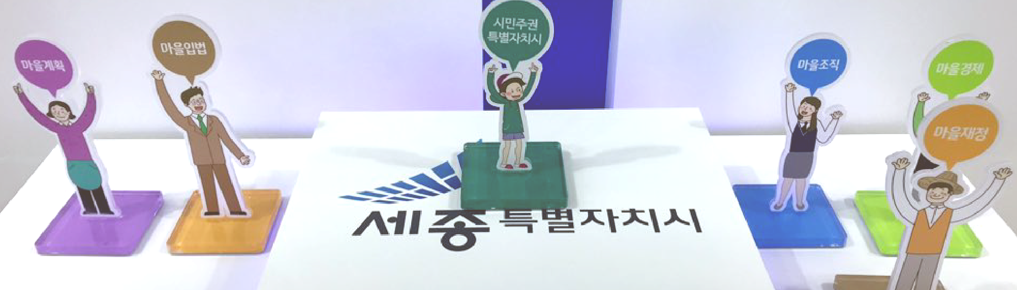 대한민국 지방자치박람회