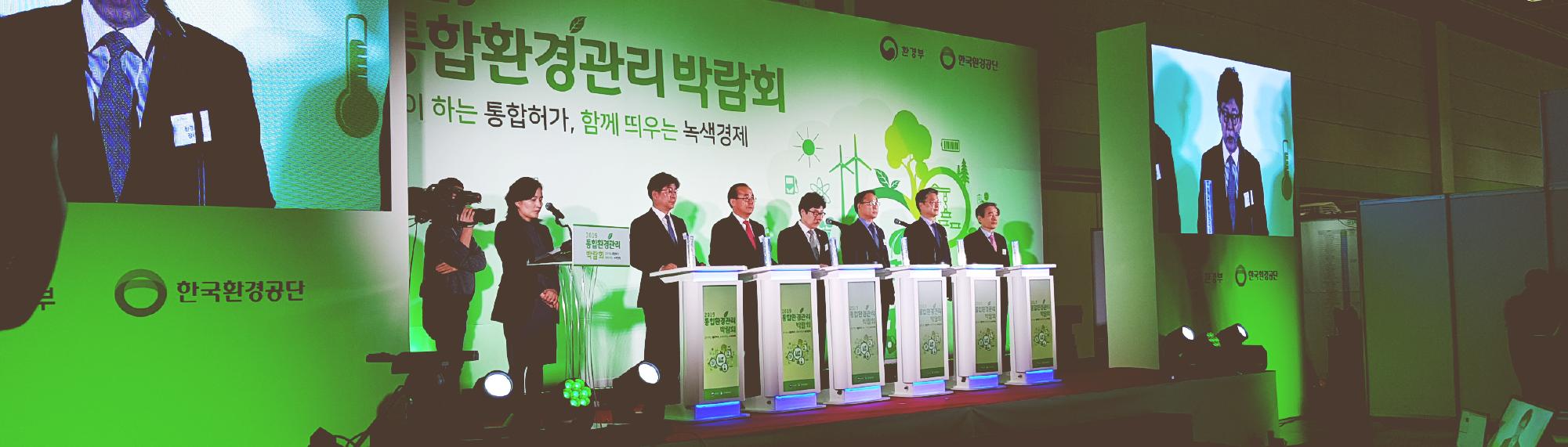 2019 통합환경관리 박람회