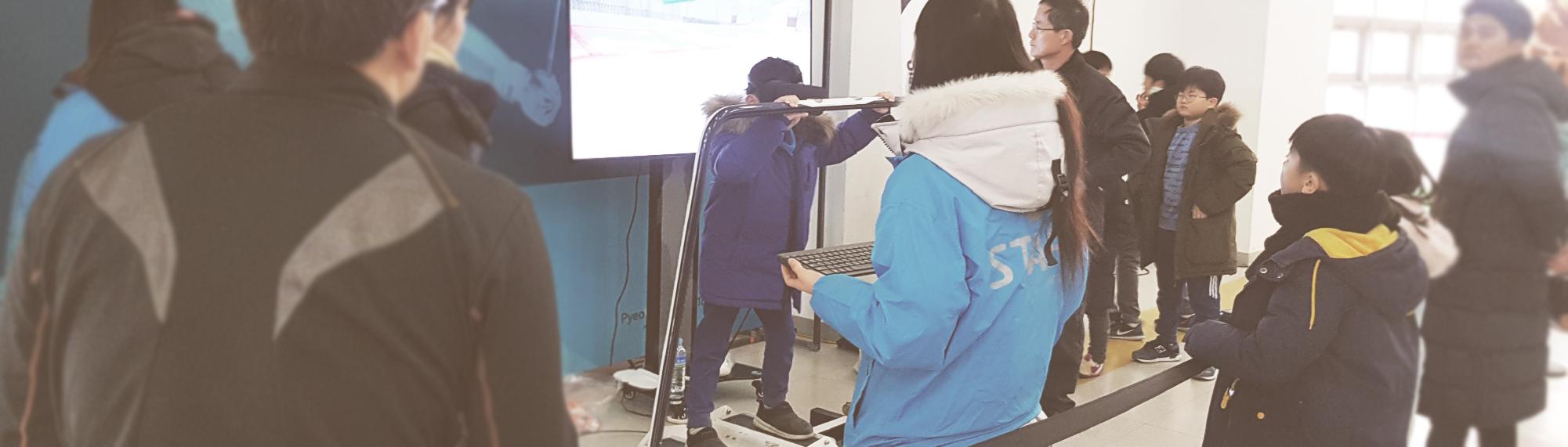 2019 평창 동계올림픽 1주년 기념 대축제