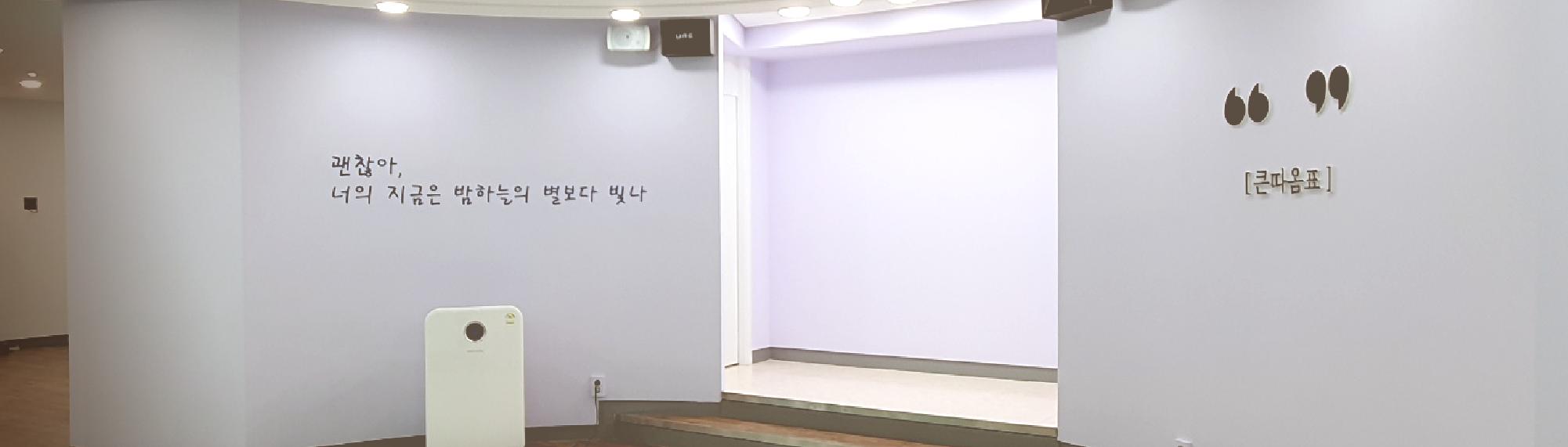경기도청소년성문화센터 콘텐츠 보강 및 리모델링 공사