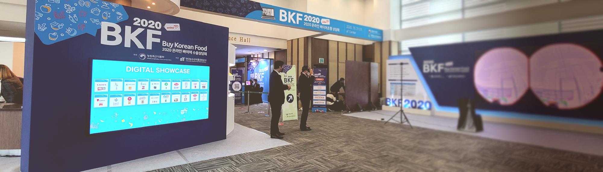 2020 BKF 온라인 바이어 수출상담회
