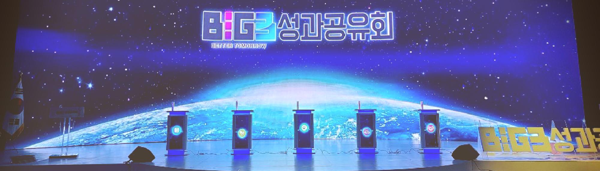 3대 신산업(BIG3) 성과공유회